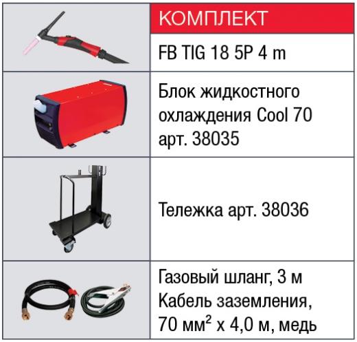 FUBAG INTIG 320 T AC/DC PULSE (38431) + горелка FB TIG 18 5P 4m + модуль охлаждения + тележка
