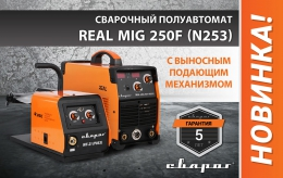 REAL MIG 250F (N253)+WF21