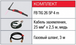 FUBAG INTIG 315 T DC PULSE + горелка FB TIG 26 5P 4m