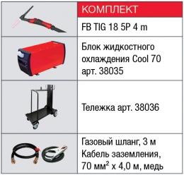 FUBAG INTIG 400 T DC PULSE + горелка 38463 + блок жидкостного охлаждения Cool 70 + тележка