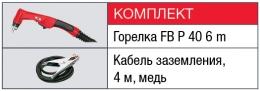 FUBAG Plasma 40 + горелка FB P40 6m